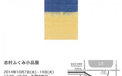 Fukumi Shimura