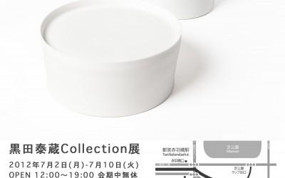 黒田泰蔵collection